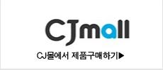 오쇼핑_씨제이몰